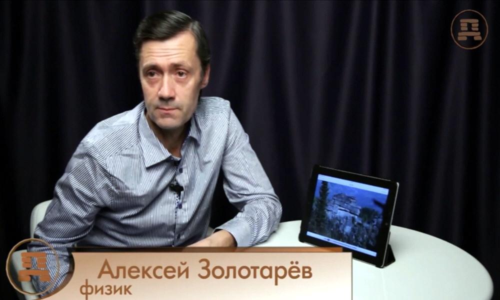 Алексей Золотарёв - физик, инженер, лектор