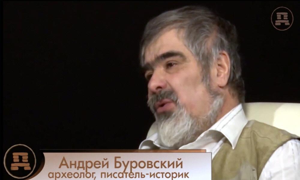 Андрей Буровский - археолог, писатель-историк