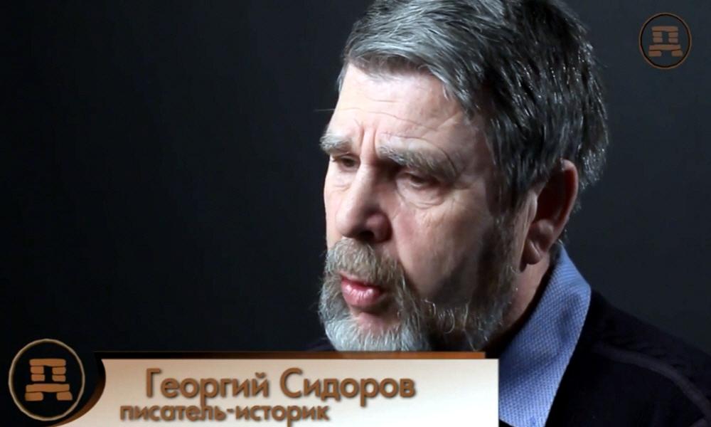 Георгий Сидоров - писатель-историк, исследователь древних цивилизаций