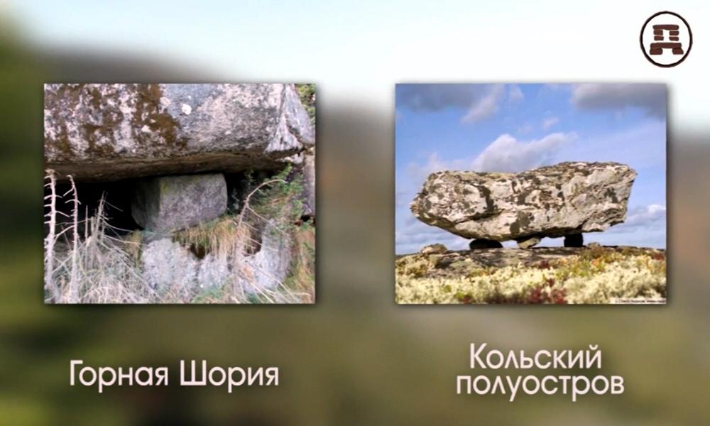 Древние сооружения Горной Шории и Кольского полуострова