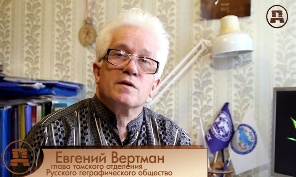 Евгений Вертман - глава томского отделения Русского Географического Общества