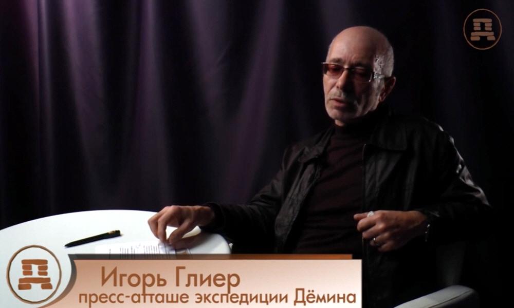 Игорь Глиер - пресс-атташе экспедиции Валерия Дёмина