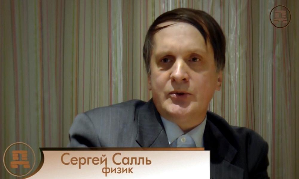 Сергей Салль - физик, кандидат физико-математических наук, доцент, секретарь Санкт-Петербургской секции Русского Физического Общества