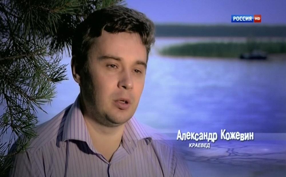 Александр Кожевин - краевед