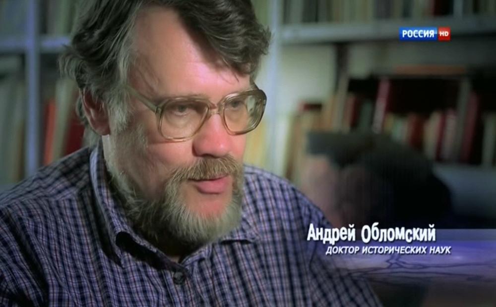Андрей Обломский - доктор исторических наук