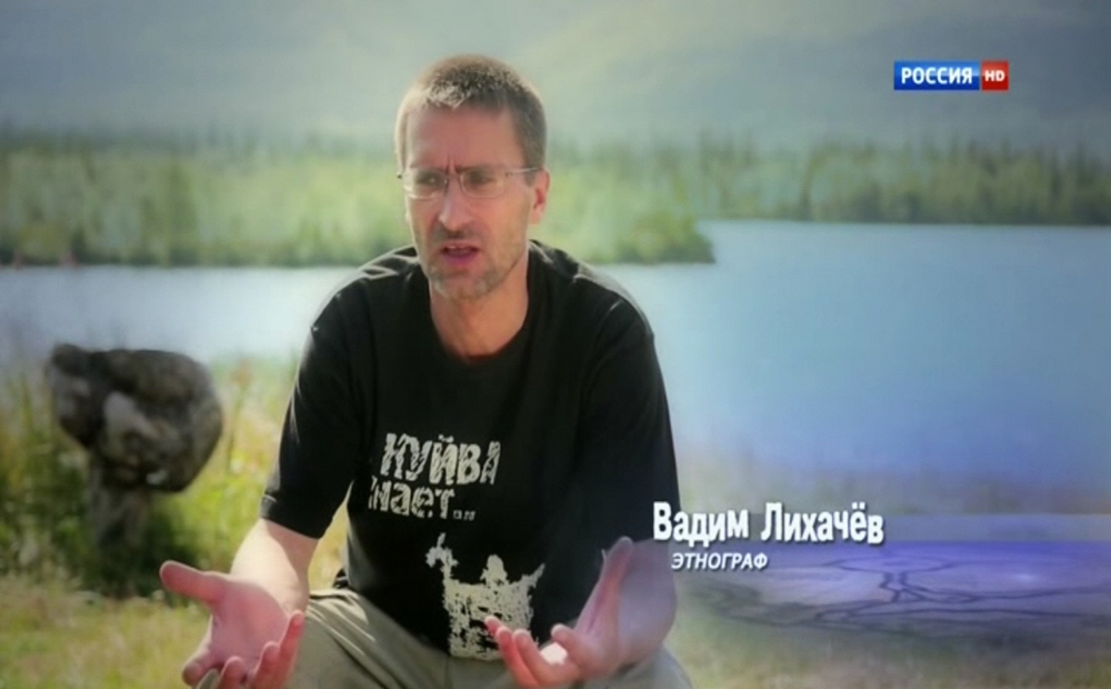 Вадим Лихачёв - этнограф