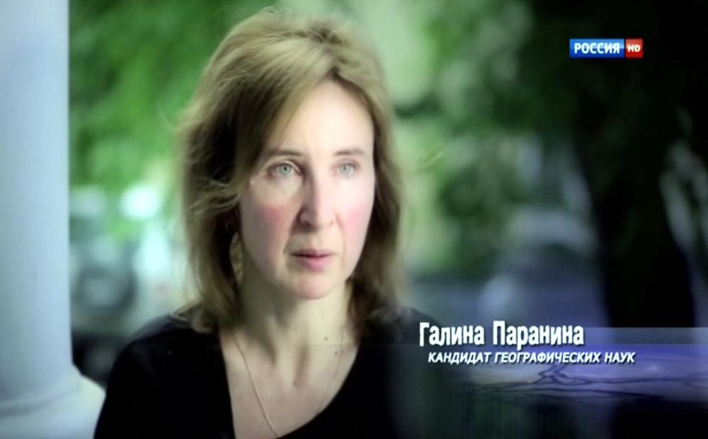 Галина Паранина - доктор географических наук