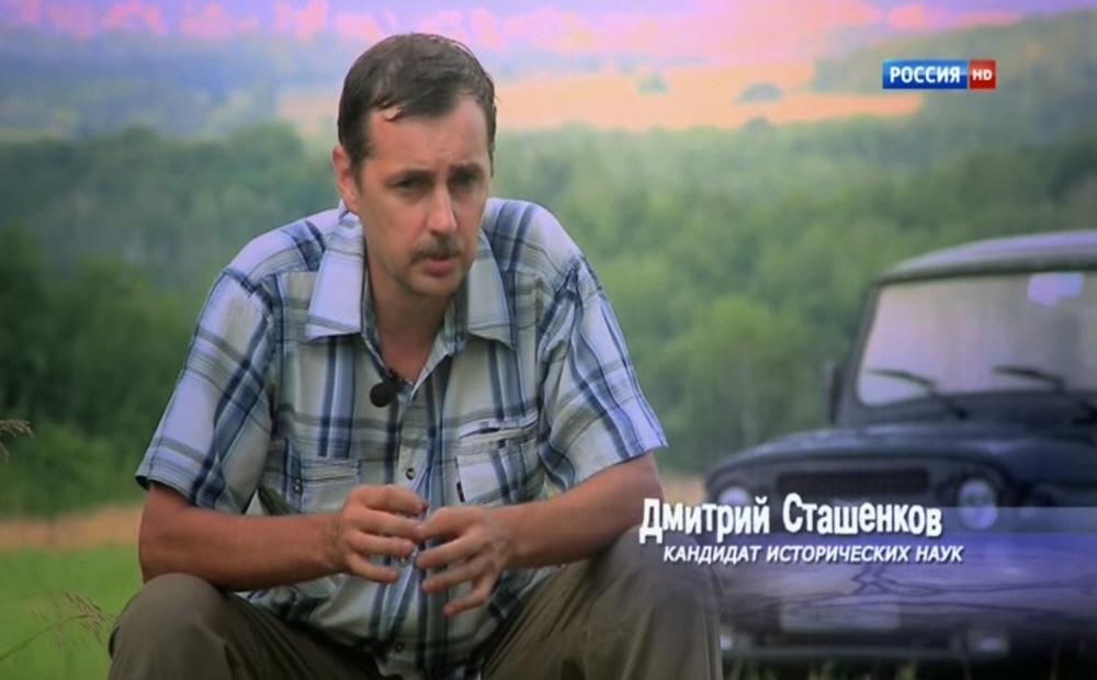 Дмитрий Сташенков - кандидат исторических наук