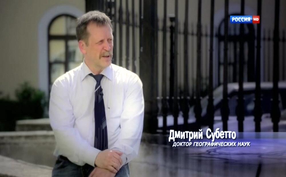 Дмитрий Субетто - доктор географических наук