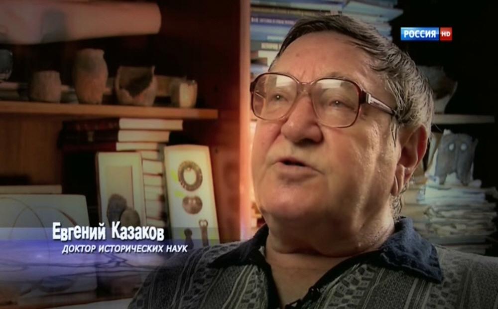 Евгений Казаков - доктор исторических наук
