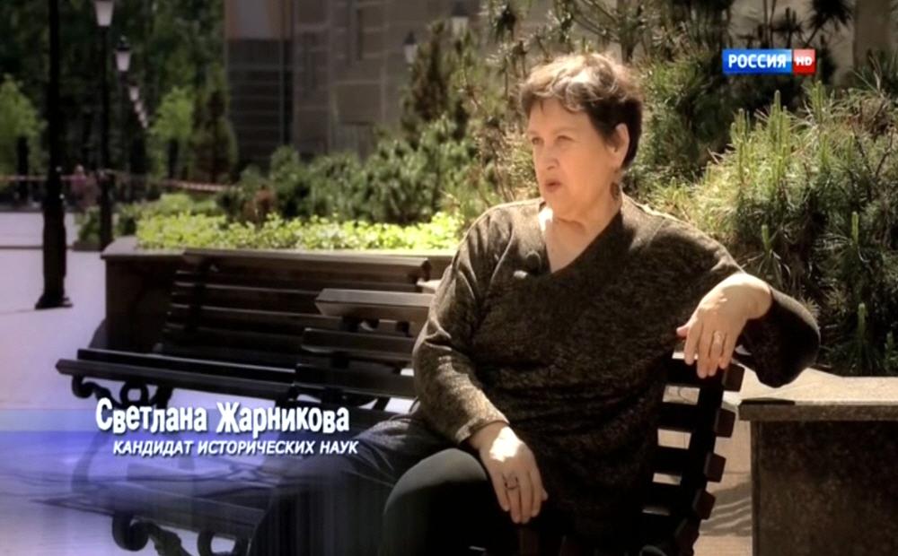 Светлана Жарникова - кандидат исторических наук, эксперт по исторической географии