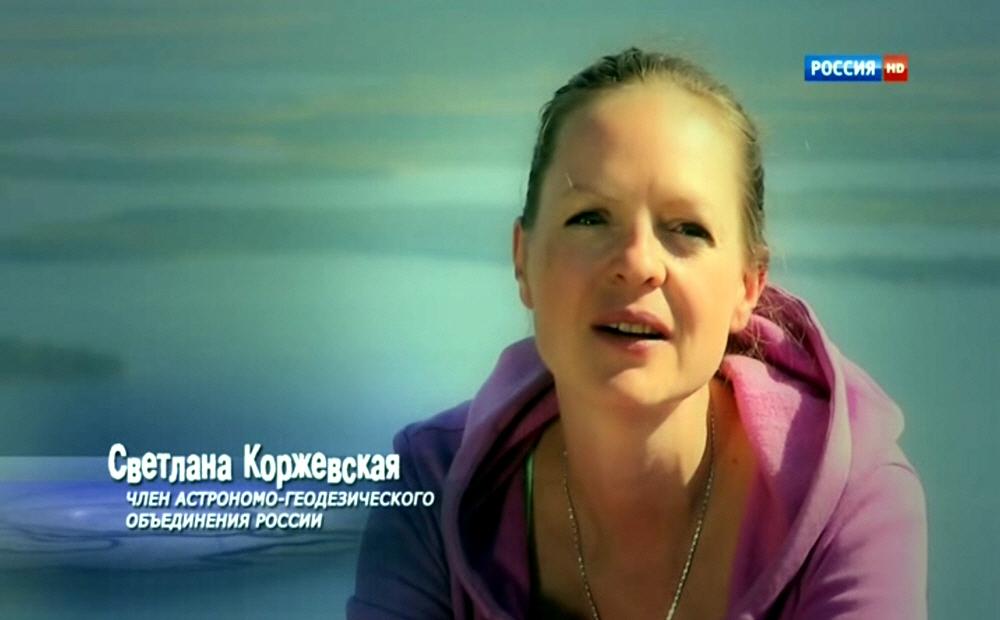 Светлана Коржевская - член Астрономо-геодезического Объединения России