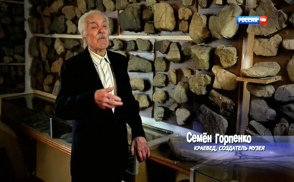 Семён Горпенко - создатель краеведческого музей