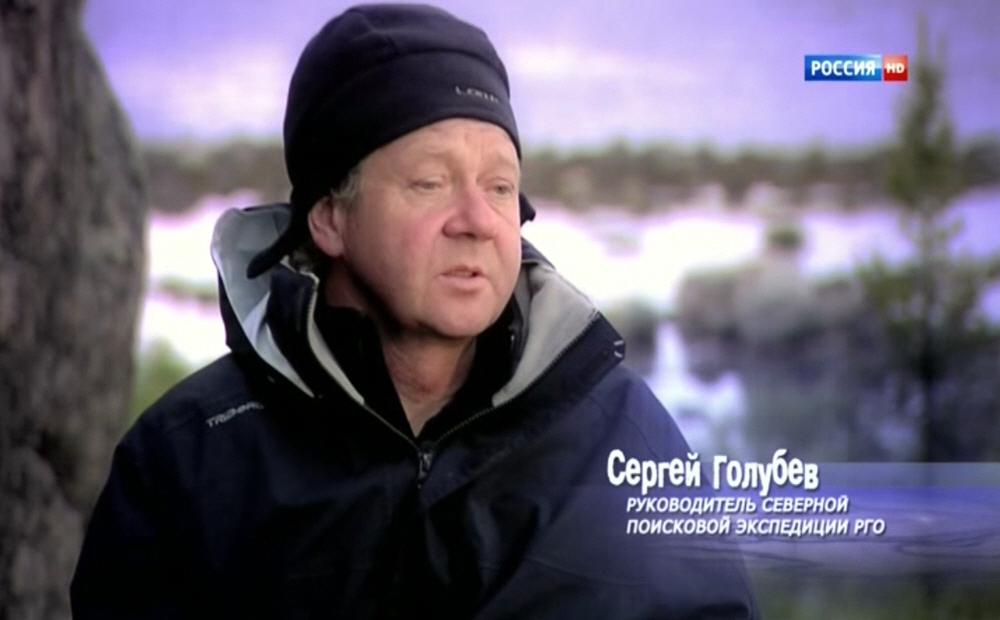 Сергей Голубев - руководитель Северной Поисковой Экспедиции Русского Географического Общества