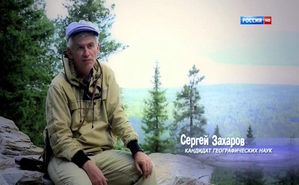 Сергей Захаров - кандидат исторических наук