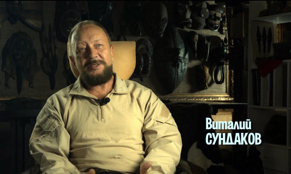Виталий Сундаков - эксперт по магическим культурам и колыбельным цивилизациям