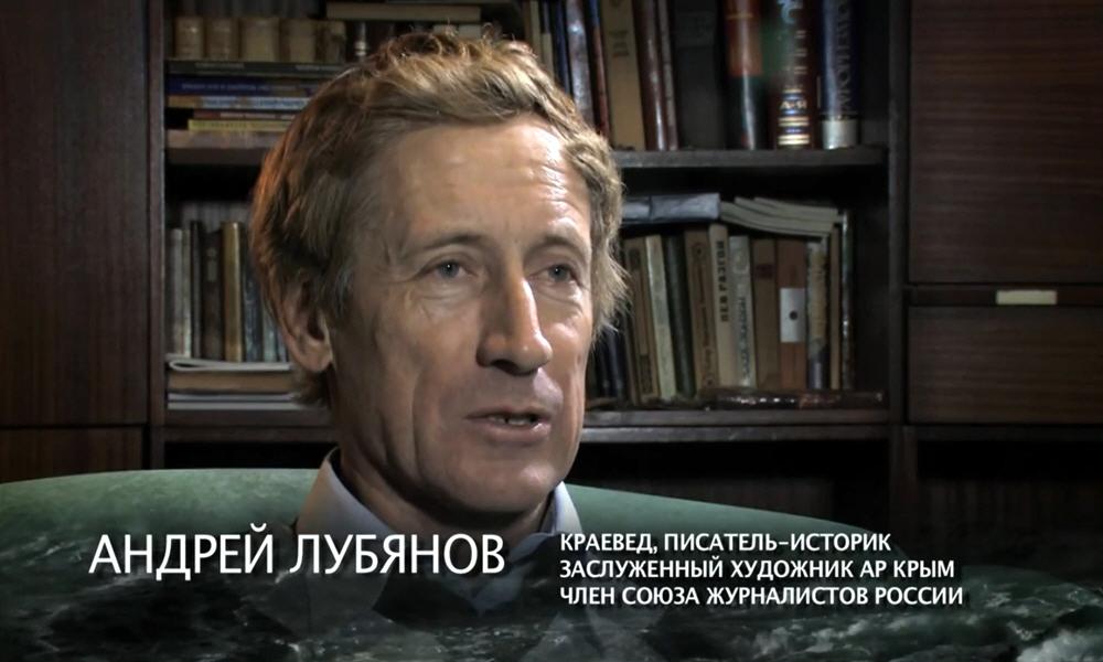 Андрей Лубянов краевед писатель-историк заслуженный художник Автономной Республики Крым член Союза Журналистов России