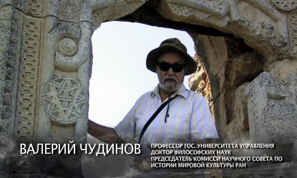 Валерий Чудинов профессор Государственного Университета Управления доктор философских наук председатель комиссии научного совета по истории мировой культуры РАН