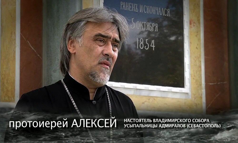 Протоиерей Алексей настоятель Владимирского Собора Усыпальницы Адмиралов города Севастополя