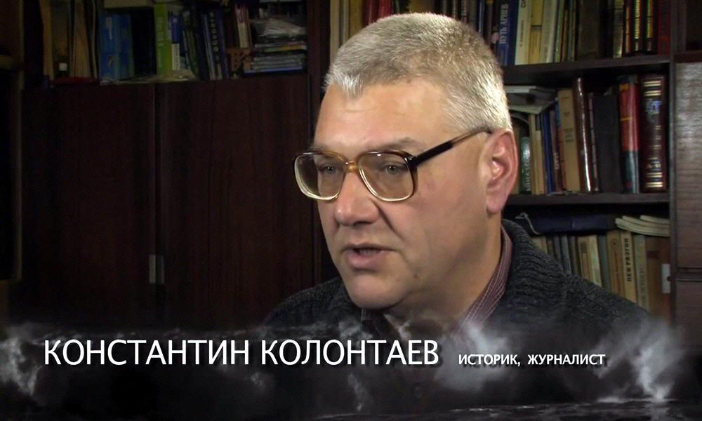 Константин Колонтаев - историк, журналист