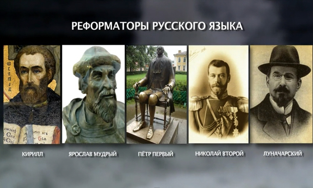 Реформаторы Русского Языка