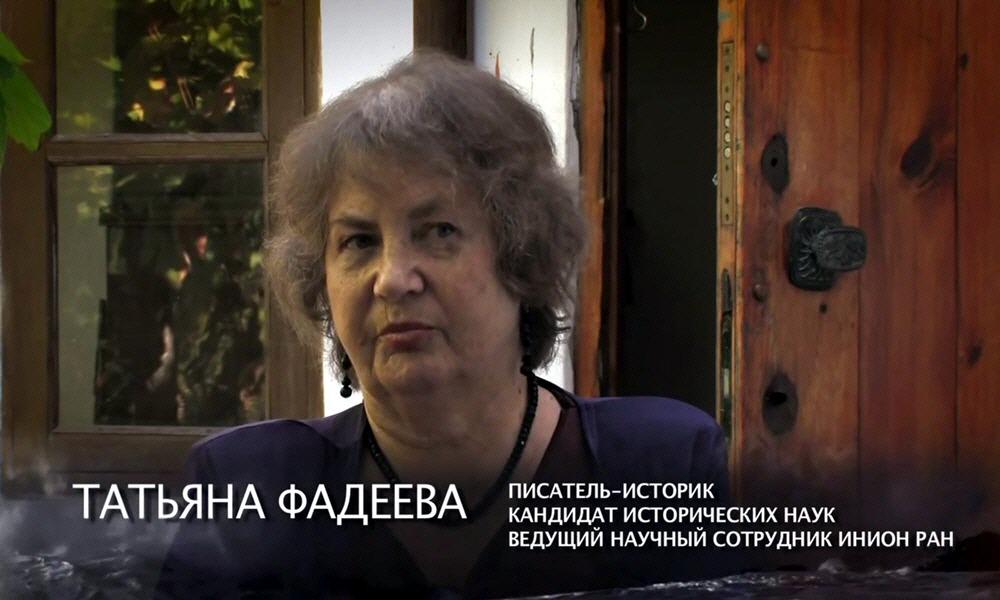 Татьяна Фадеева писатель-историк кандидат исторических наук ведущий научный сотрудник ИНИОН РАН