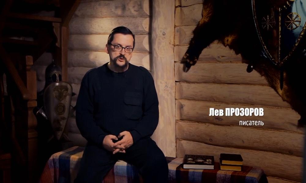 Лев Прозоров - писатель