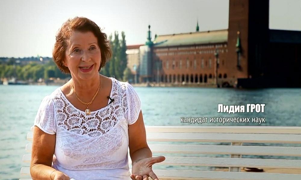 Лидия Грот - кандидат исторических наук