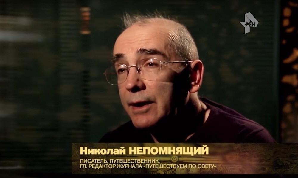 Николай Непомнящий - писатель, путешественник, главный редактор журнала Путешествуем по Свету
