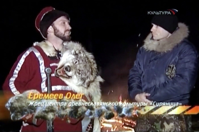 Олег Еремеев - жрец центра древнеславянской культуры Суряница