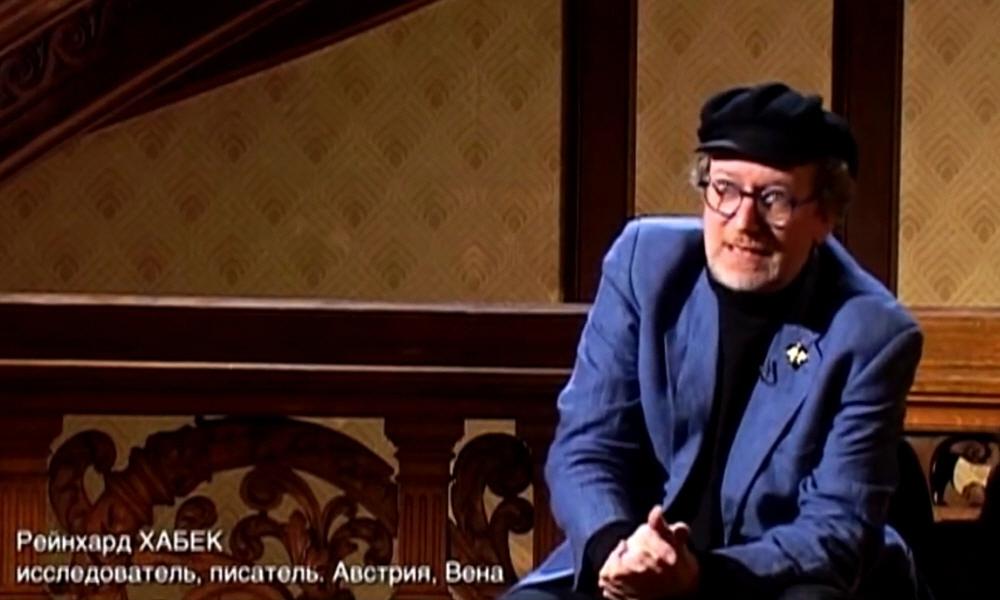 Рейнхард Хабек - австрийский исследователь и писатель