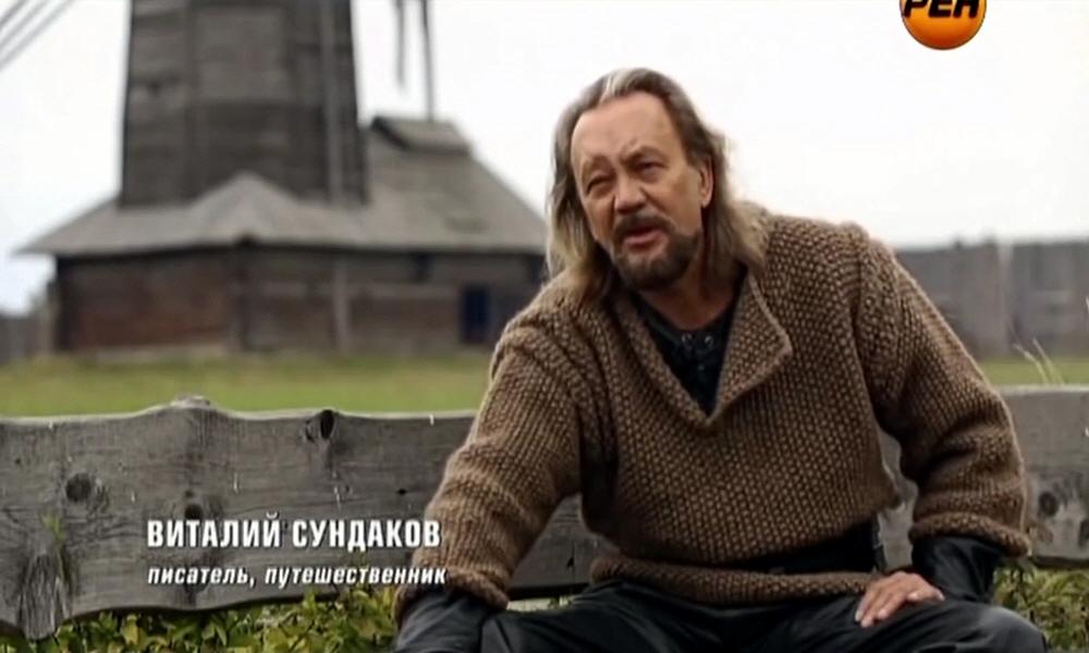 Виталий Сундаков - писатель, путешественник