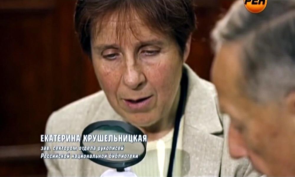 Екатерина Крушельницкая - заведующая сектором отдела рукописей Российской национальной библиотеки