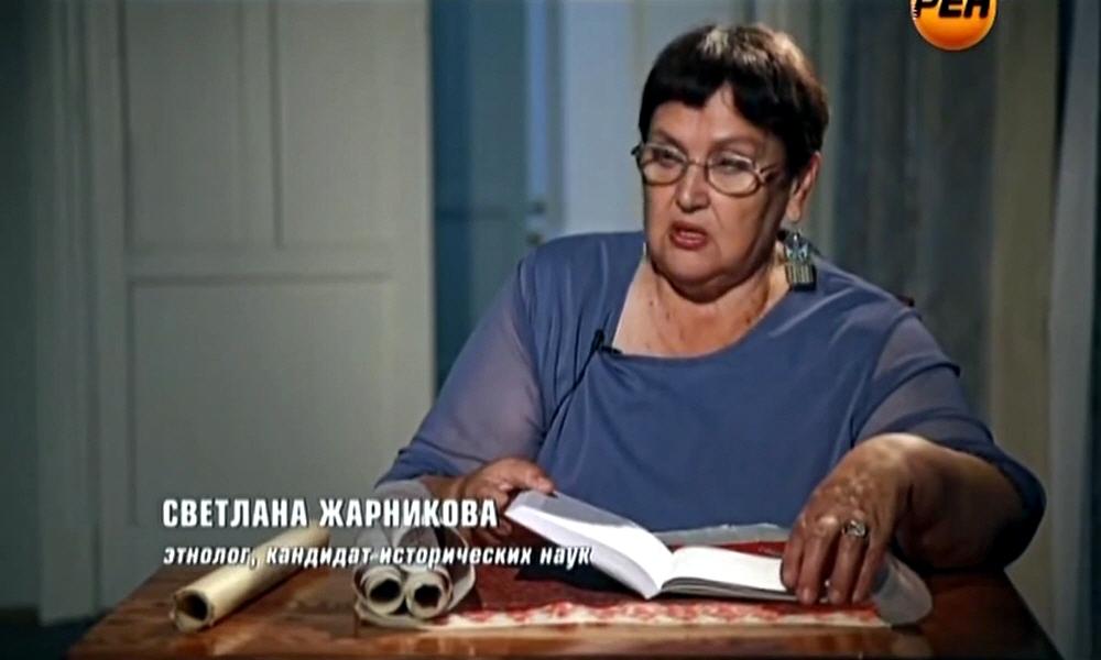Светлана Жарникова - этнолог, кандидат исторических наук
