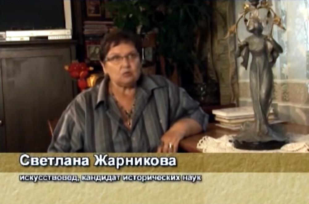 Светлана Жарникова - искусствовед, кандидат исторических наук