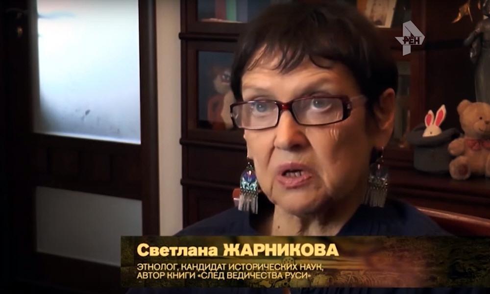 Светлана Жарникова - этнолог кандидат исторических наук автор книги След Ведической Руси
