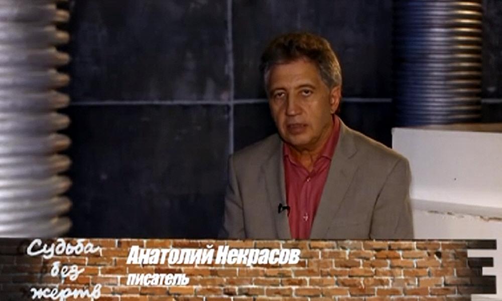 Анатолий Некрасов - писатель, психолог, специалист в области семейных и межличностных отношений