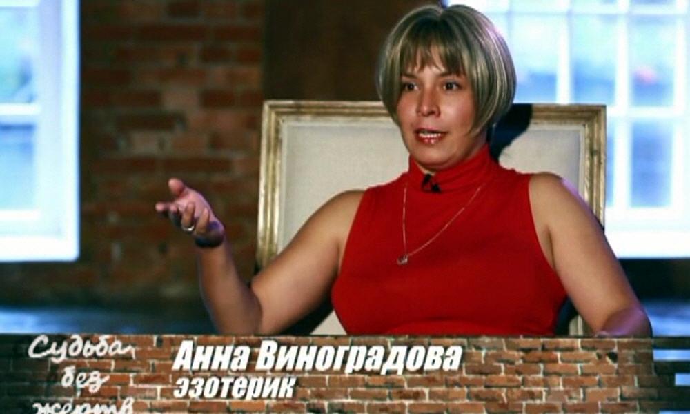 Анна Виноградова - эзотерик