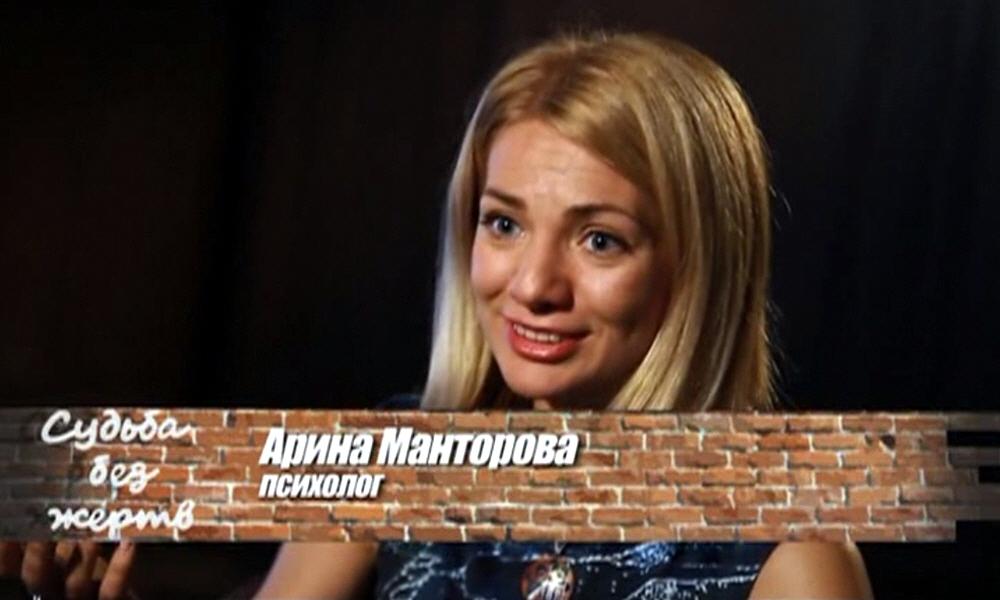 Арина Манторова - психолог