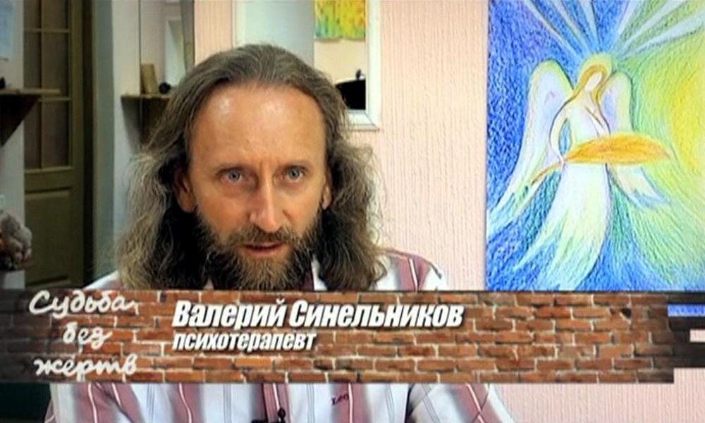 Валерий Синельников - психотерапевт, создатель Школы Здоровья и Радости