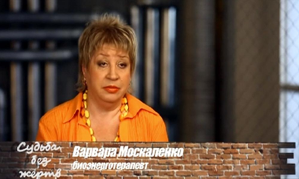 Варвара Москаленко - биоэнерготерапевт