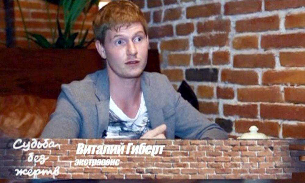 Виталий Гиберт - экстрасенс, победителем 11 сезона Битвы Экстрасенсов на телеканале ТНТ