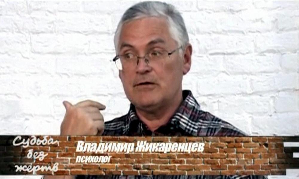 Владимир Жикаренцев - психолог, основатель Школы Мира