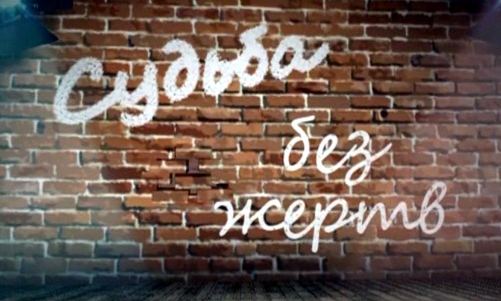 Художественно-документальный фильм Судьба без жертв 2013 год