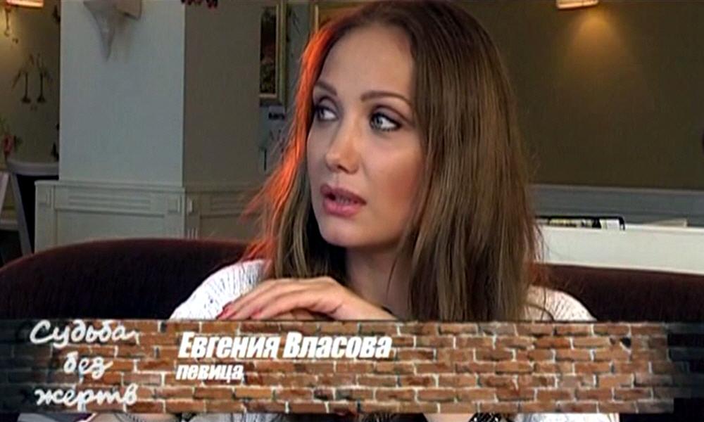 Евгения Власова - певица