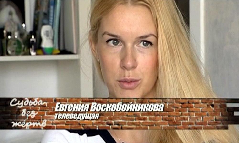 Евгения Воскобойникова - телеведущая