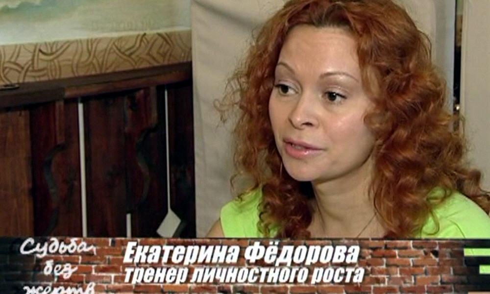 Екатерина Фёдорова - тренер личностного роста