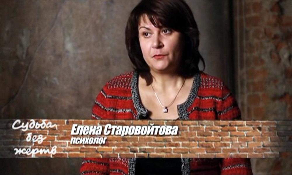 Елена Старовойтова - психолог