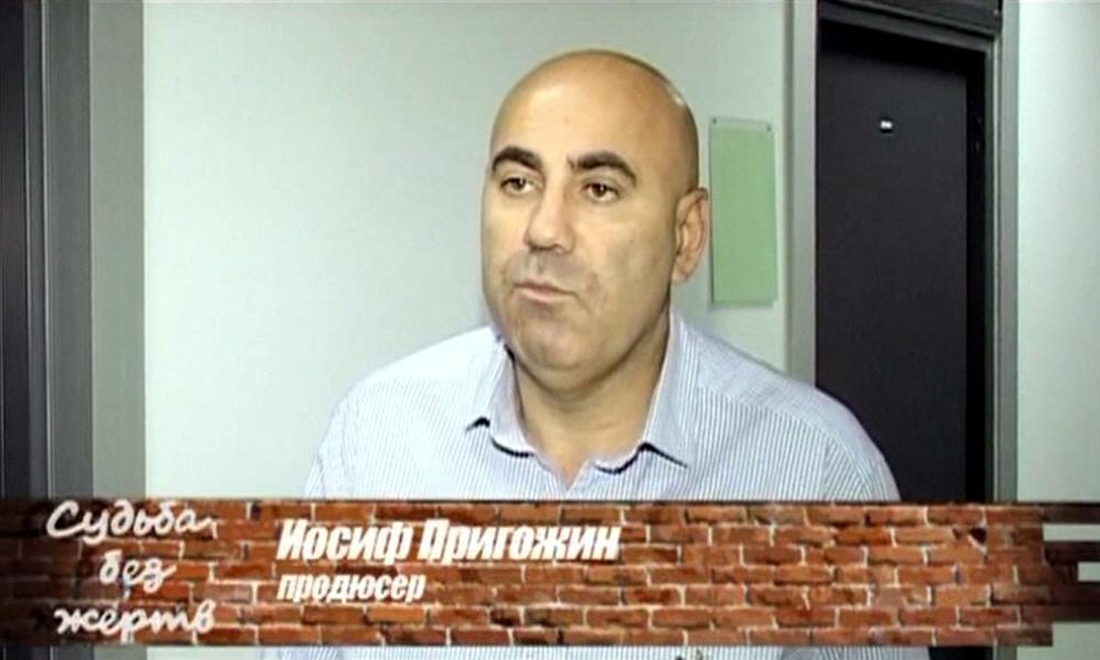 Иосиф Пригожин - музыкальный продюсер