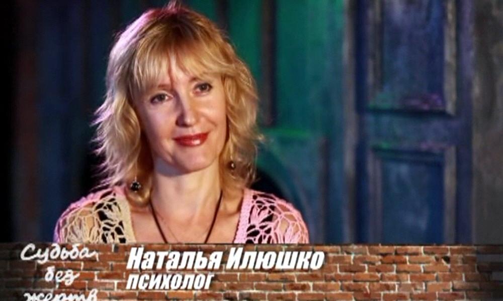 Наталья Илюшко - психолог